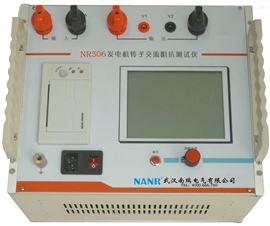 NR506发电机转子交换阻抗测试仪