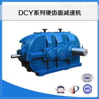 供需:DCY160-22.4-1减速机