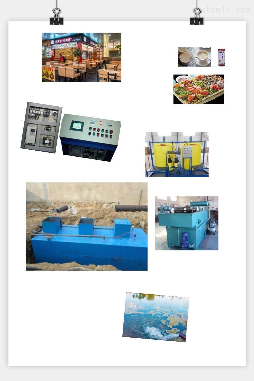 四川省绵阳市美食城智能污水处理设备