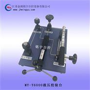 MY-Y6000液压校验台 校验装置