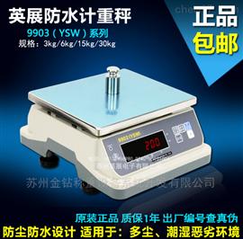 防水电子秤9903 YSW