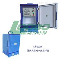 便携单筒式LB-8000F冷藏水质采样器