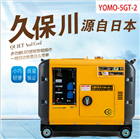 YOMO-5GT-25千瓦静音柴油发电机价格
