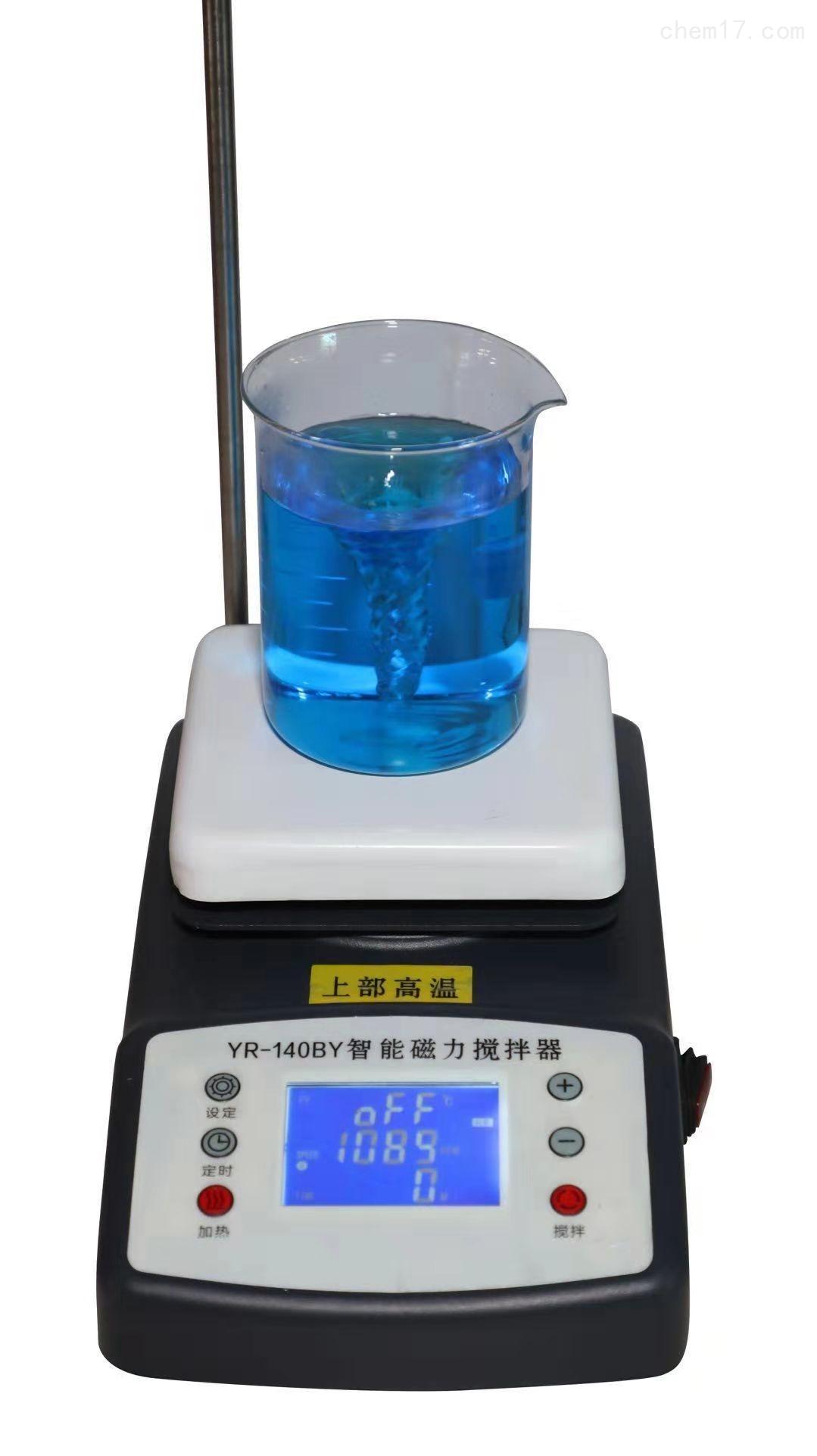 YR-140BY(智能定时)加热恒温磁力搅拌器
