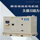 YOMO-20BT20KW柴油发电机