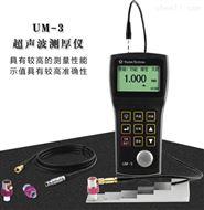 UM-3超声波测厚仪(使用方法)