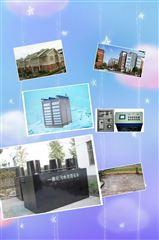 河北小区污水处理设备优质生产厂家