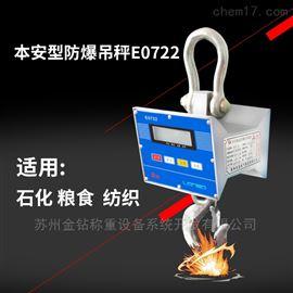 金属冶炼防爆电子吊秤