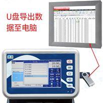 FWN-B20S智能储存显示器(记录汽车每一次过磅数据)