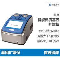 GE-TOUCH智能梯度基因扩增仪PCR仪DNA扩增器彩屏