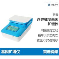 ELVE-32G迷你梯度基因扩增仪PCR仪DNA扩增器