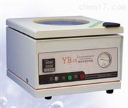 YB-1A鑫洲药品真空干燥试验箱