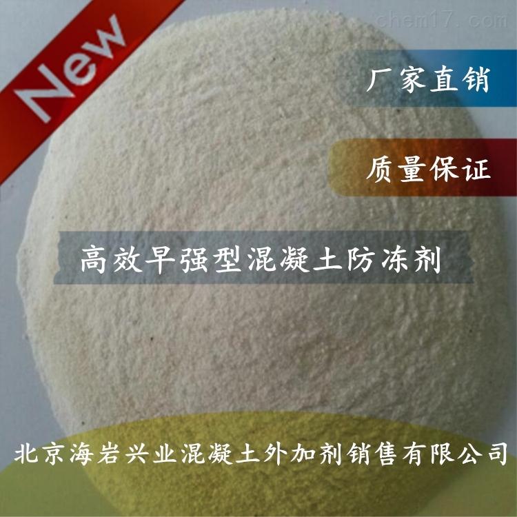 毕节砂浆/混凝土专用早强复合防冻剂厂家