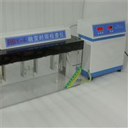 栓剂融变时限检查仪(微机控制恒温水浴)