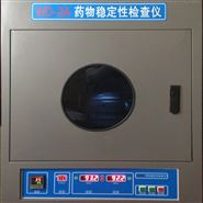 WD-2A药物稳定性试验仪(恒温恒湿老化箱)