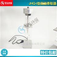 自动液液萃取测定仪萃取仪器装置