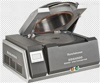 EDX4500型金属材料光谱分析仪