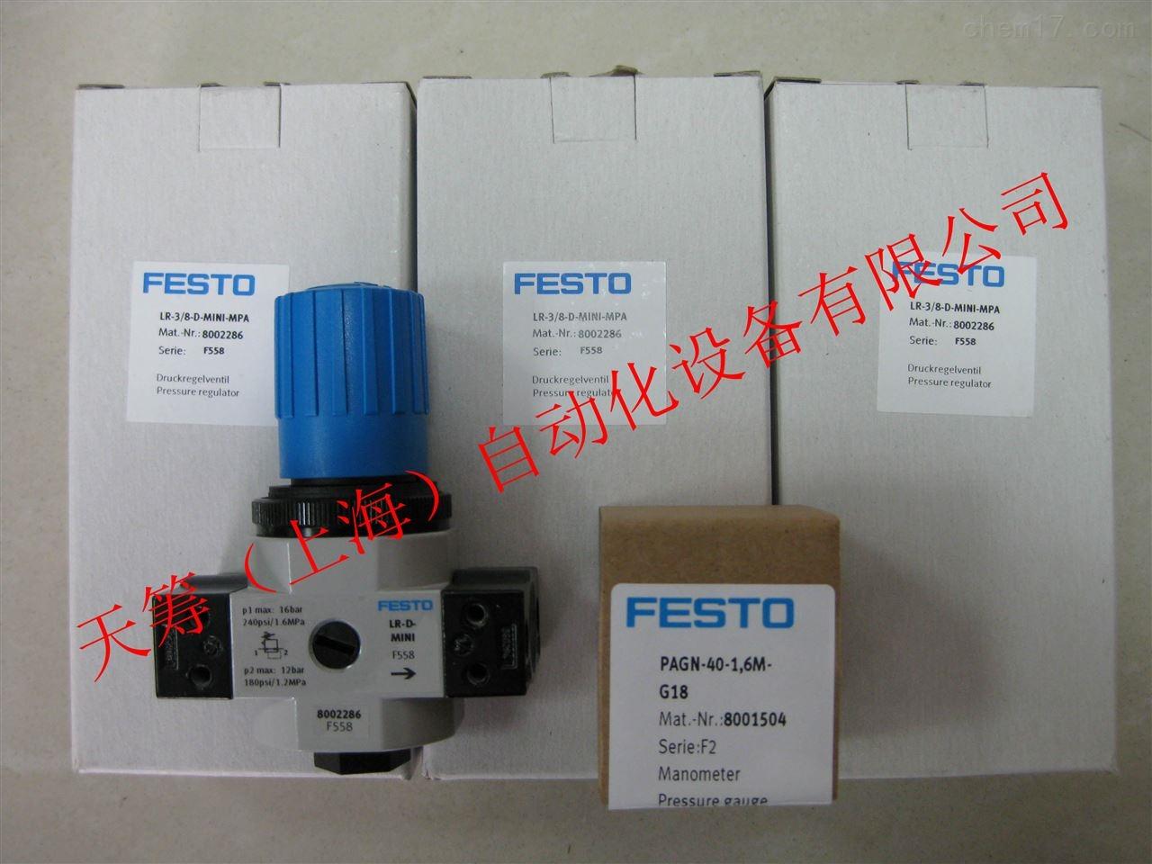 FESTO费斯减压阀托订货号8002286进口原装