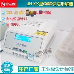 JH-YXcod快速消解器供应商cod自动消解仪