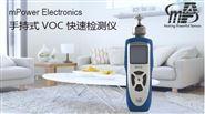 手持式VOC快速检测仪