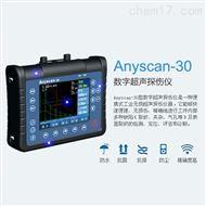 Anyscan-30数字超声波探伤仪