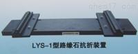 河北科宇混凝土路缘石抗折强度试验装置2型
