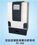 ZF-258型全自动凝胶成像分析系统