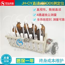 JH-CY水质BOD5含量检测bod的测定方法及标准