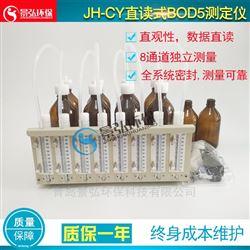 JH-CYbod5快速检测仪的方法bod实验国标法