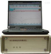 JY-3218型变压器绕组变形测试仪生产厂家