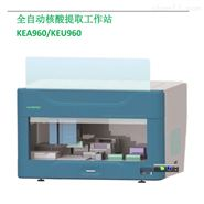 核酸 提取仪KEA960全自动核酸提取工作站