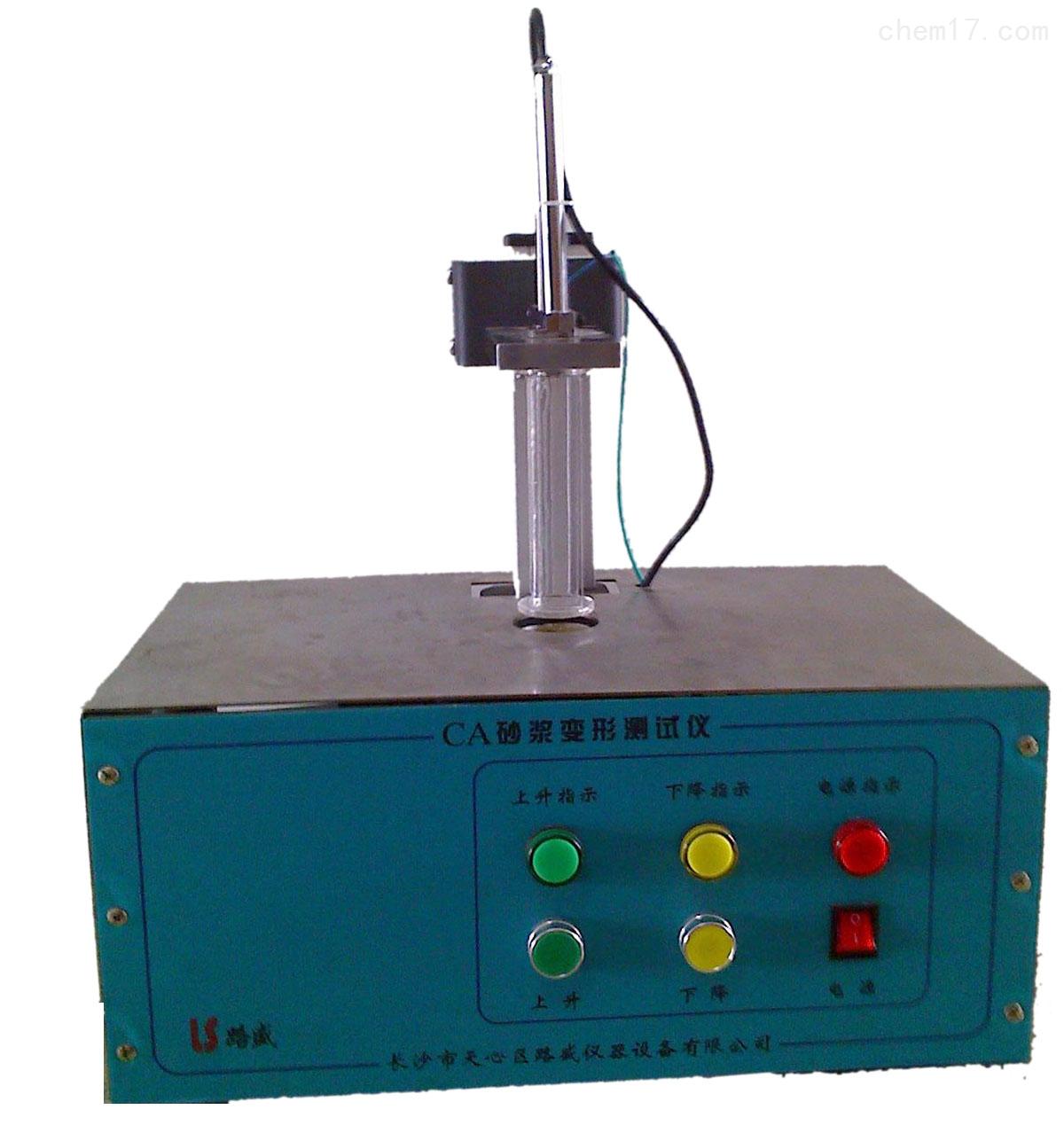 CA砂浆热膨胀系数测试仪