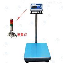 可分别自动累计产品重量电子秤带上下限报警