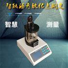 电极糊软化点测定仪 碳素试验器 厂家直销