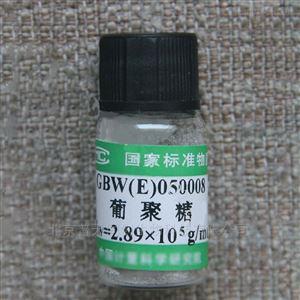 GBW(E)050008葡聚糖分子量标准物质