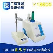 TCL-1B氯離子專用自動電位滴定儀