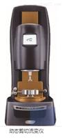 DHR-1动态剪切流变仪