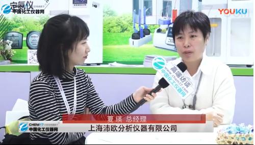 上海沛欧亮相慕尼黑生化展采访视频