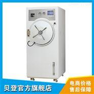 新华医疗 脉动真空灭菌器XG1.UCD-300D
