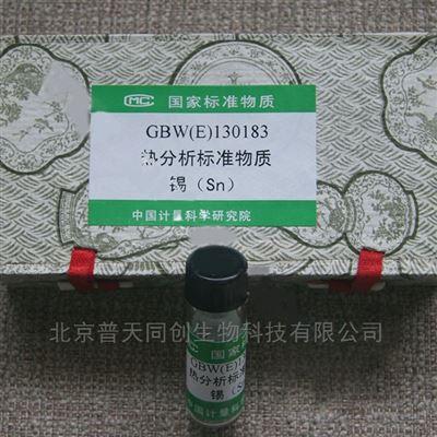 热分析标准物质(锡)—物化特性