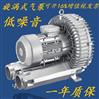 环形 2HB高压鼓风机 旋涡高压泵