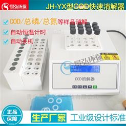 JH-YXCOD快速分析仪cod消解器原理