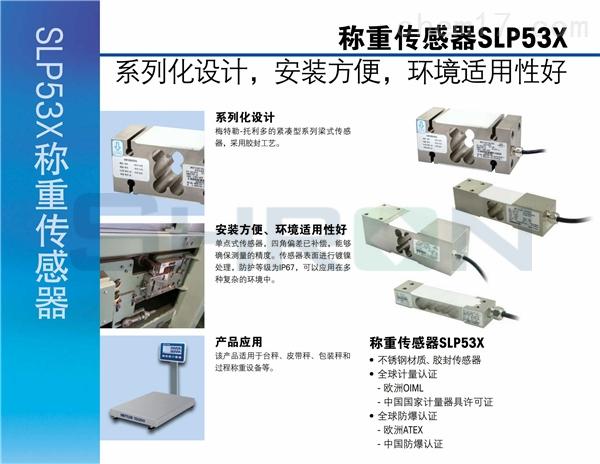 托利多SLP53X不锈钢单点式称重传感器