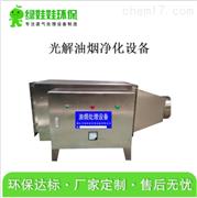 莆田市UV光解油烟净化设备生产厂家