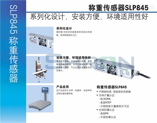 梅特勒SLP845-50称重传感器