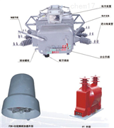 皖开电力ZW20-12F/630户外高压真空断路器