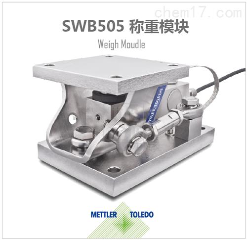 SWB605 POWERMOUNT称重模块220kg-4400kg