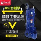 50WQG10-10-0.75WQG污水处理切割泵