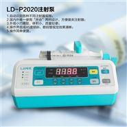 LD-P2020型单通道医用微量注射泵