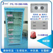 品牌100L手术室保冷柜